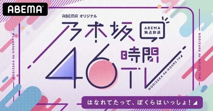 『乃木坂46時間TV アベマ独占放送「はなれてたって、ぼくらはいっしょ!」』番組概要