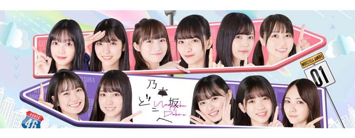 『乃木坂どこへ』第2弾!Blu-ray&DVD BOX 8月7日発売!