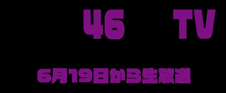 乃木坂46時間TV・第4弾!6月19日(金)~アベマ独占放送!