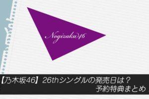 【乃木坂46】26thシングルの発売日は?予約特典まとめ!