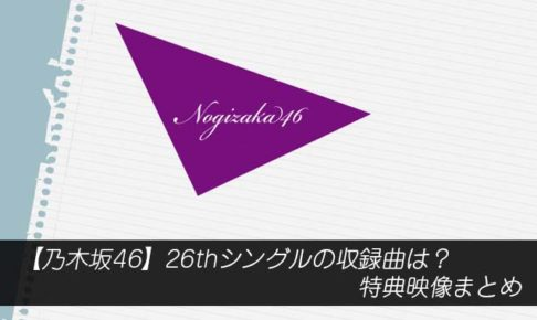 【乃木坂46】26thシングルの収録曲は?特典映像まとめ