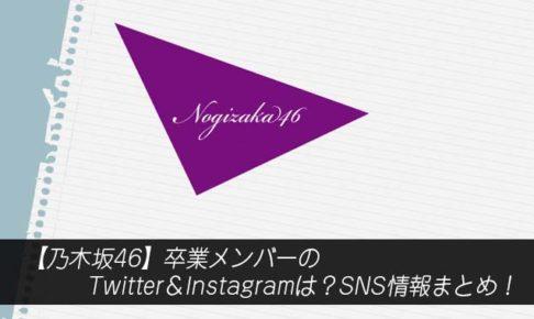 【乃木坂46】卒業メンバーのTwitter&Instagramは?SNS情報まとめ!