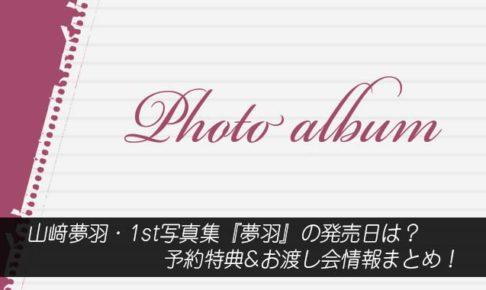 山﨑夢羽・1st写真集『夢羽』の発売日は?予約特典&お渡し会情報まとめ!