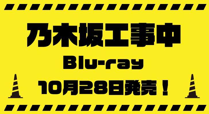 『乃木坂工事中・Blu-ray』第3弾・10月28日発売!