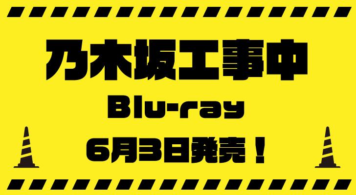 乃木坂工事中・Blu-ray発売日は、6月3日!