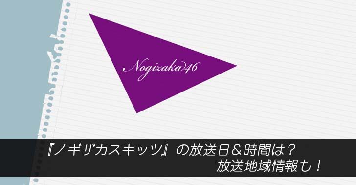 『ノギザカスキッツ』の放送日&時間は?放送地域情報も!