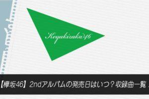 【欅坂46】2ndアルバムの発売日はいつ?収録曲一覧!