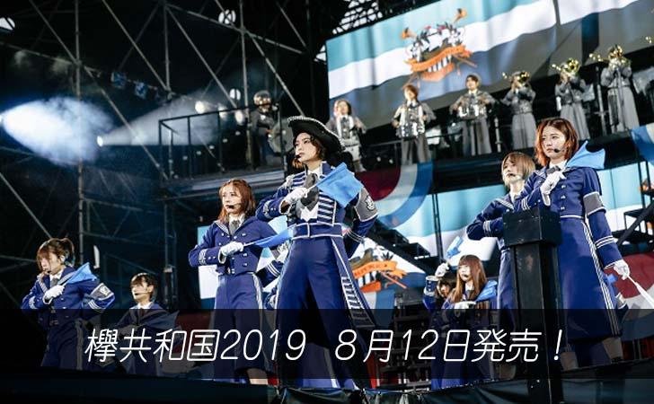『欅共和国2019』Blu-ray&DVD 2020年8月12日発売!