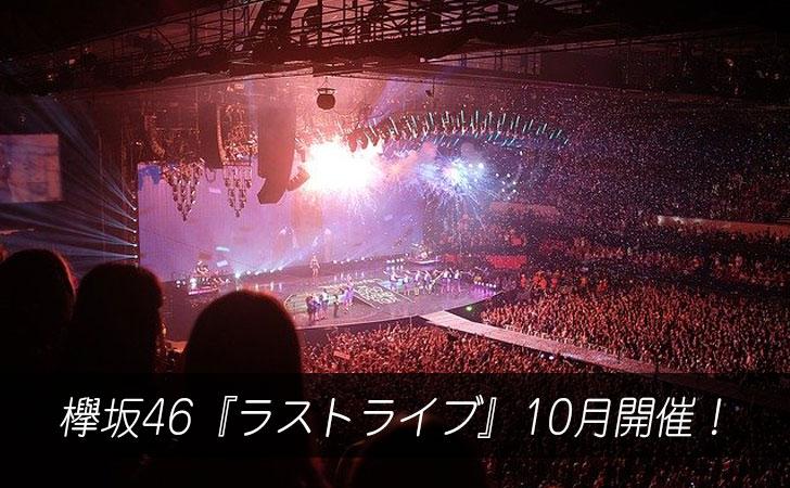 欅坂46『ラストライブ』10月に開催!