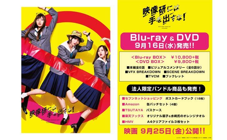 ドラマ『映像研には手を出すな!』DVD&Blu-ray BOX 収録内容