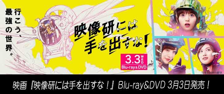 映画『映像研には手を出すな!』Blu-ray&DVD 3月3日発売!