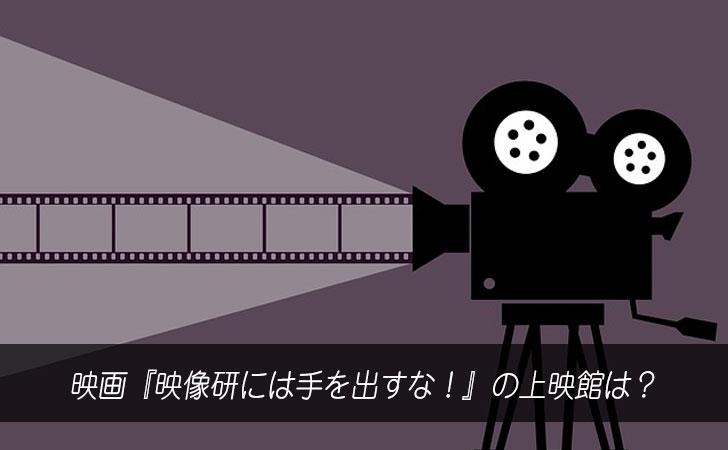 映画『映像研には手を出すな!』の上映館は?