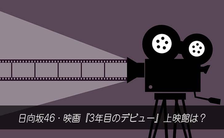日向坂46・映画『3年目のデビュー』上映館は?