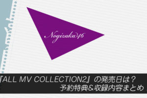 『ALL MV COLLECTION2』の発売日は?予約特典&収録内容まとめ!