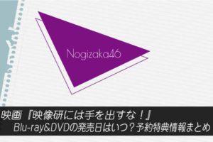 映画『映像研には手を出すな!』Blu-ray&DVDの発売日はいつ?予約特典情報まとめ!