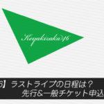 【欅坂46】ラストライブの日程は?先行&一般チケット申込方法も!