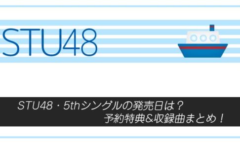 STU48・5thシングルの発売日は?予約特典&収録曲まとめ!
