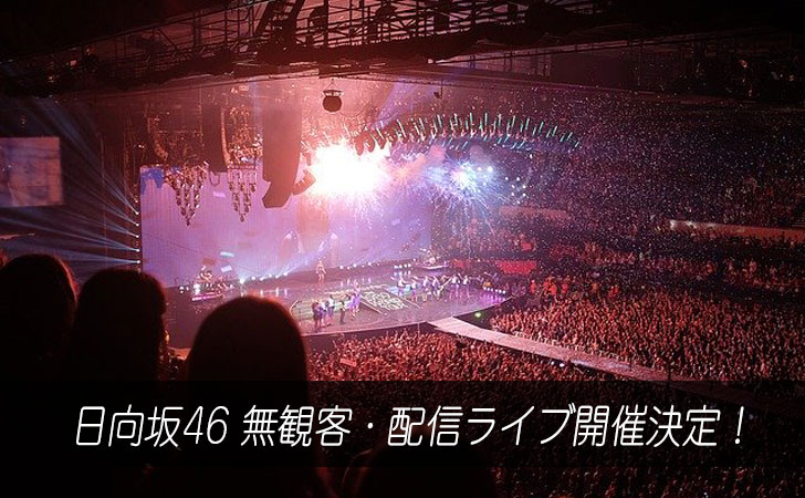 日向坂46 無観客・配信ライブ開催決定!