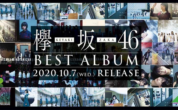 欅坂46・ベストアルバム『タイトル未定』2020年10月7日発売!