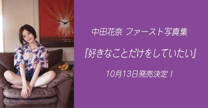 中田花奈 1st写真集『好きなことだけをしていたい』10月13日発売!