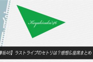 【欅坂46】ラストライブのセトリは?感想&座席まとめ!