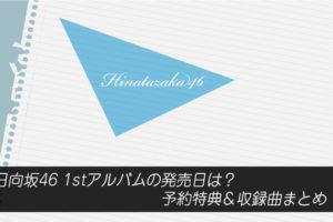 日向坂46 1stアルバムの発売日は?予約特典&収録曲まとめ!