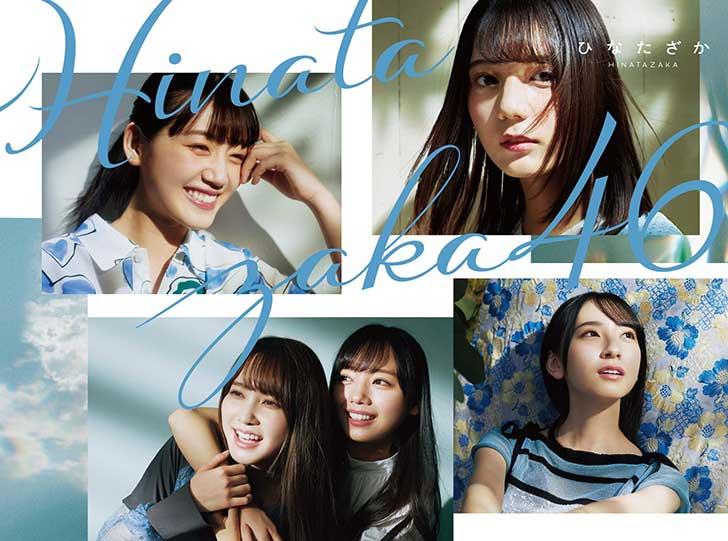 【初回仕様限定盤】1stアルバム『ひなたざか』Type-A(CD+Blu-ray)