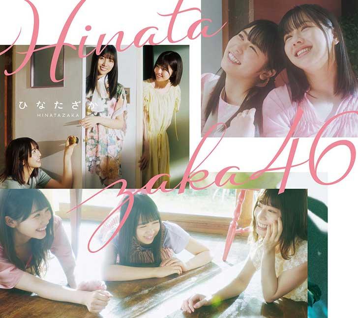 【初回仕様限定盤】1stアルバム『ひなたざか』Type-B(CD+Blu-ray)