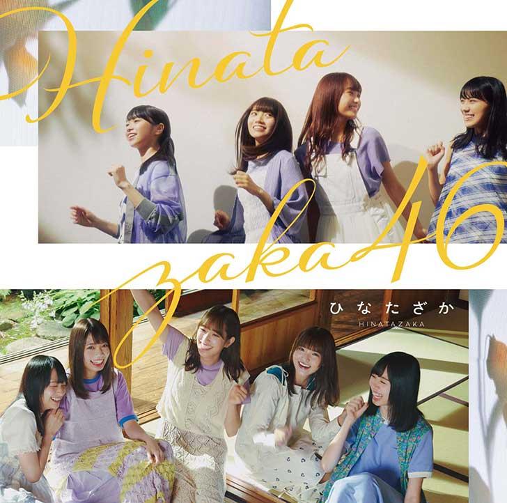 【通常盤】1stアルバム『ひなたざか』(CD)