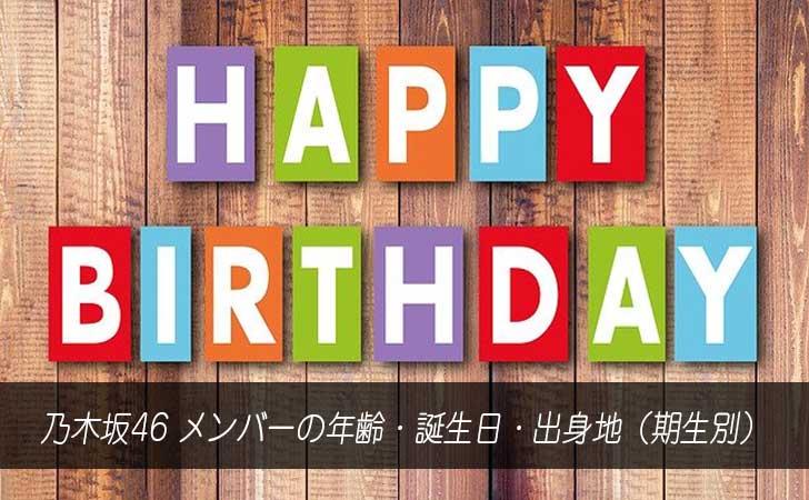 乃木坂46 メンバーの年齢・誕生日・出身地(期生別)