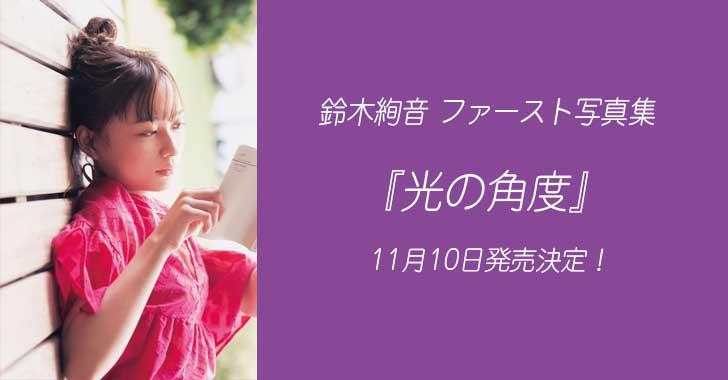 鈴木絢音 1st写真集『光の角度』11月10日発売!