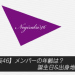 【乃木坂46】メンバーの年齢は?誕生日&出身地一覧