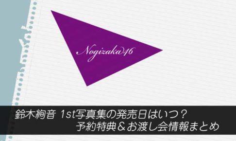鈴木絢音 1st写真集の発売日はいつ?予約特典&お渡し会情報まとめ