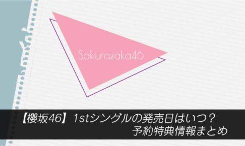 櫻坂46 1stシングルの発売日はいつ?予約特典情報まとめ