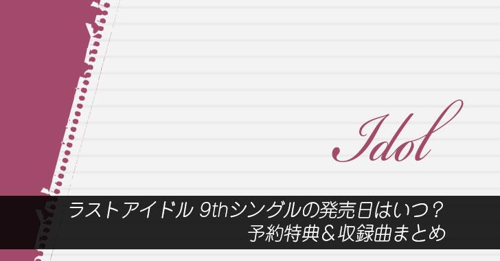 ラストアイドル 9thシングルの発売日はいつ?予約特典&収録曲まとめ