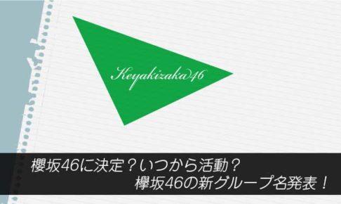 櫻坂46に決定?いつから活動?欅坂46の新グループ名発表!