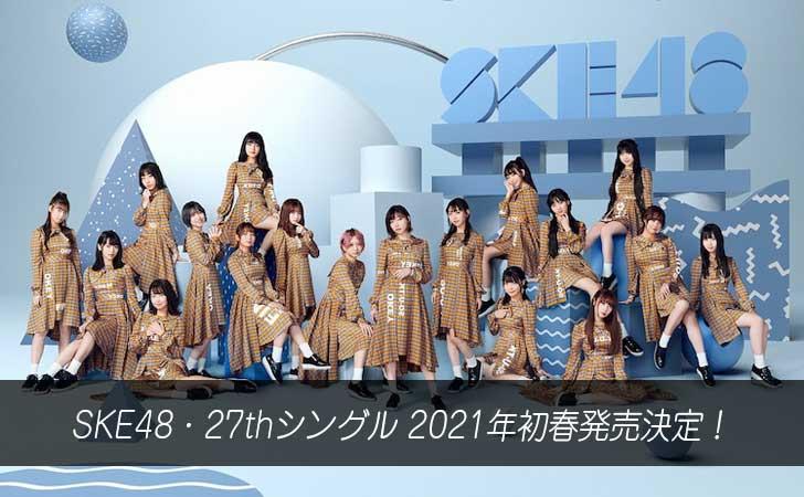 SKE48・27thシングル『タイトル未定』2021年初春発売決定!