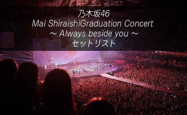 乃木坂46『Mai ShiraishiGraduation Concert ~ Always beside you ~』セットリスト