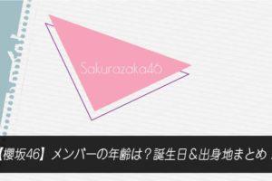 【櫻坂46】メンバーの年齢は?誕生日&出身地まとめ!