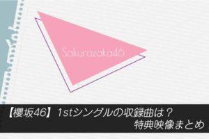 櫻坂46 1stシングルの収録曲は?特典映像まとめ!