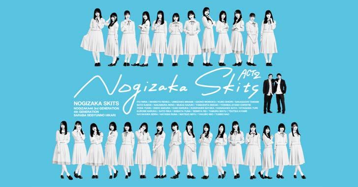 『ノギザカスキッツ ACT2 第1巻』Blu-ray&DVD BOX 7月30日発売!