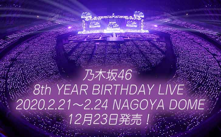 乃木坂46 『8th YEAR BIRTHDAY LIVE 2020.2.21~2.24 NAGOYA DOME』12月23日発売!