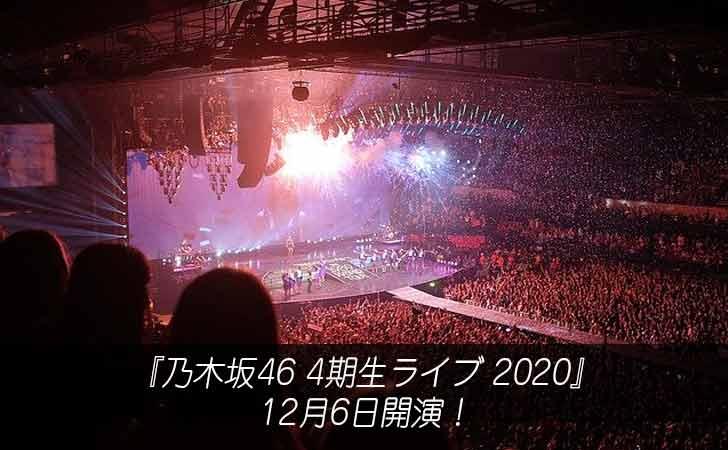 『乃木坂46 4期生ライブ 2020』12月6日開演!