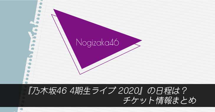 『乃木坂46 4期生ライブ 2020』の日程は?チケット情報まとめ