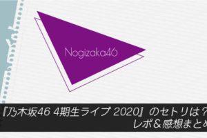 『乃木坂46 4期生ライブ 2020』のセトリは?レポ&感想まとめ