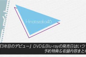 『3年目のデビュー』DVD&Blu-rayの発売日はいつ?予約特典&収録内容まとめ