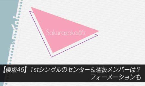 櫻坂46 1stシングルのセンター&選抜メンバーは?フォーメーションも