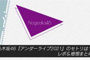 乃木坂46『アンダーライブ2021』のセトリは?レポ&感想まとめ