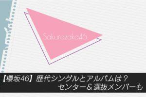 【櫻坂46】歴代シングルとアルバムは?センター&選抜メンバーも
