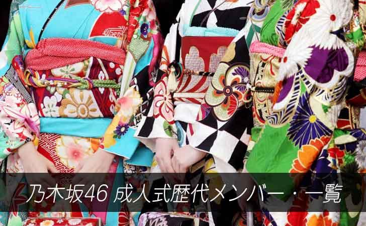乃木坂46 成人式歴代メンバー・一覧【2021.1現在】